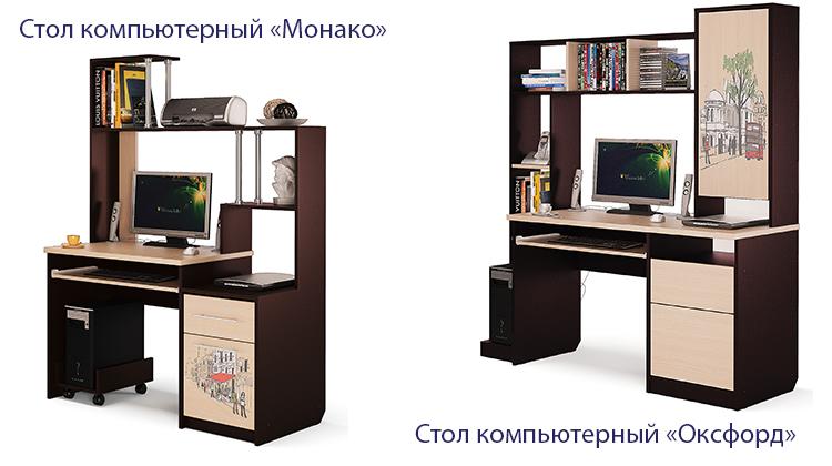 компьютерных столов